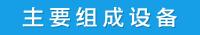 预制楼梯线(机xie化)
