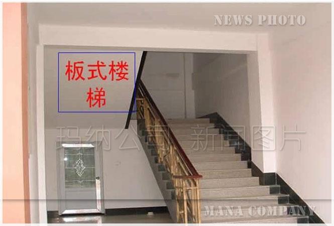 梁式楼梯和板式楼梯的区别板式楼梯