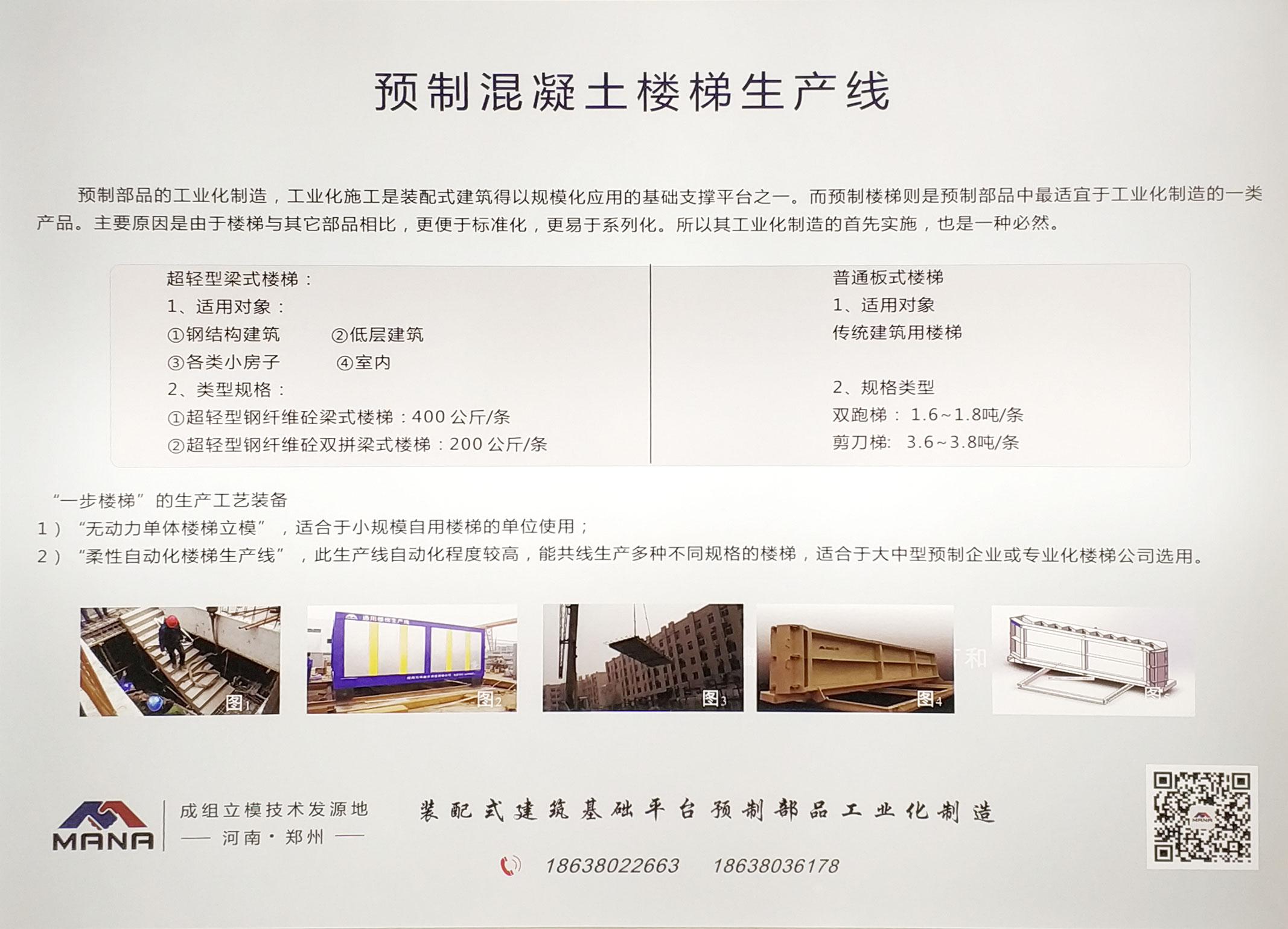 我gongsi携新xing预zhi楼梯及cheng组立模楼梯模具参zhan2018北京zhu博会